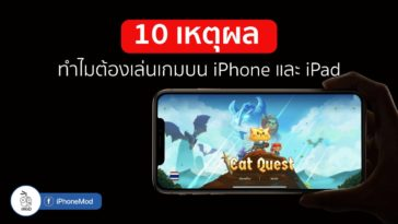 10 Reason Why People Love Play Game On Iphone Ipad Ios Cover