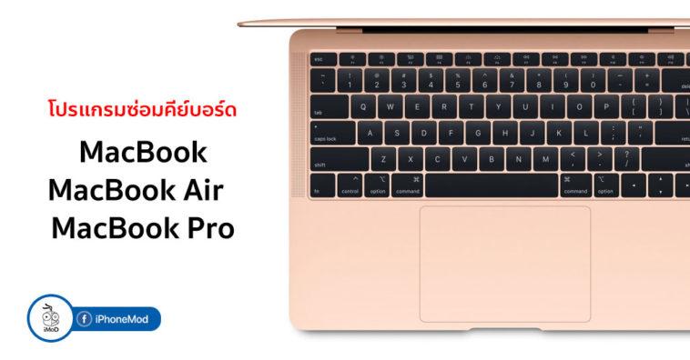 2018 Macbook Pro Air Keyboard Repair Program