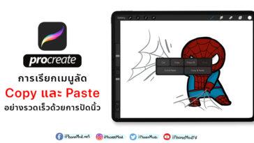Cover Copy+paste2