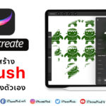 Cover Create Brush