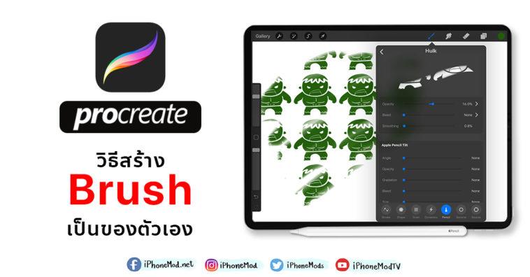 Cover Create Brush