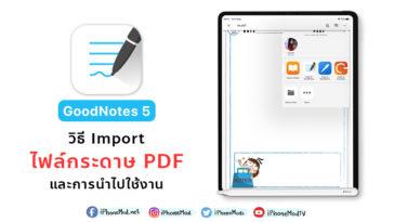Cover Pdf Import