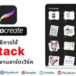 Cover Stack Procreate
