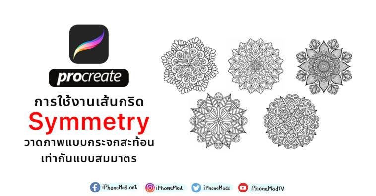 Cover Symmetry