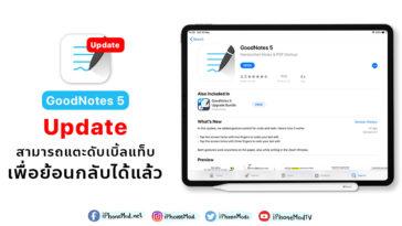 Cover Updategn5.1