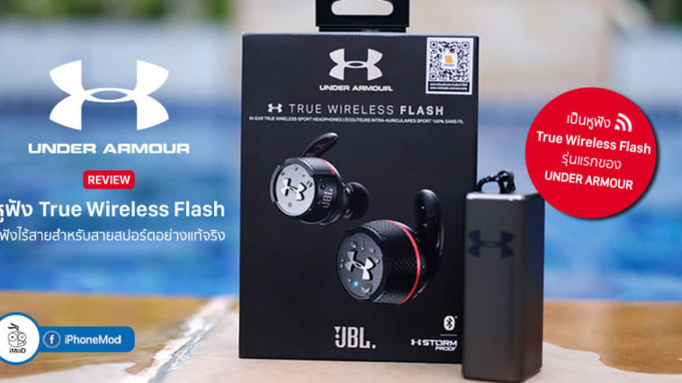 Under Armour True Wireless Flash Cover