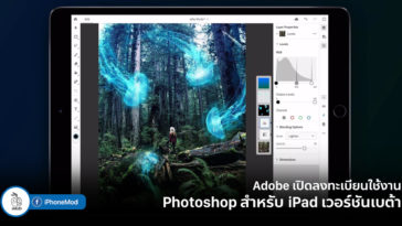 Adobe Open Register Photoshop For Ipad Beta