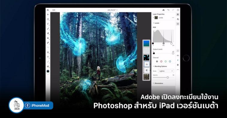 Adobe Open Register Photoshop For Ipad Beta