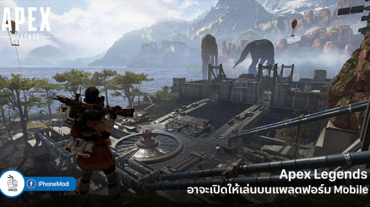 Apex Legends May Coming In Mobile Platform Ios