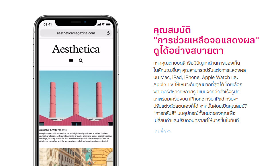 Apple Accessibility Day 2019 Img 3