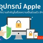 Apple Device And Privacy