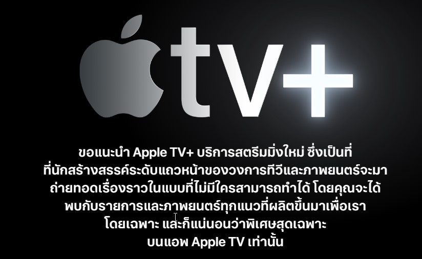 Apple Hire Disney Executive For Apple Tv Plus 1
