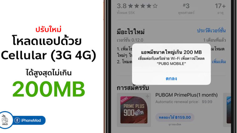 Apple Iphone Cellular Limit Increased To 200mb