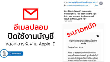 Apple Phishing Email Close Apple Id