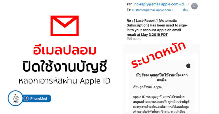 Apple Phishing Email Close Apple Id