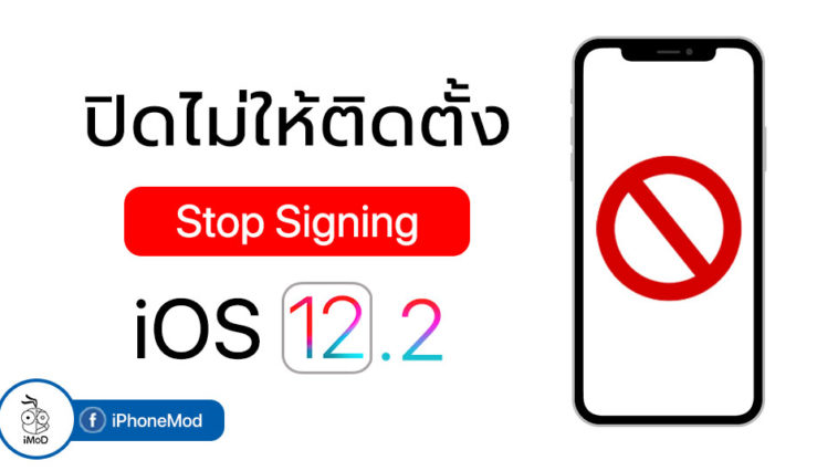 Apple Stop Signing Ios 12 2