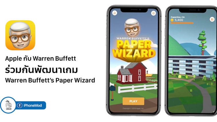 Apple Warren Buffett Paper Wizard Game