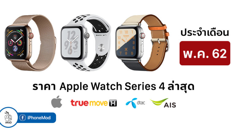 Apple Watch Series 4 May Price List 2019