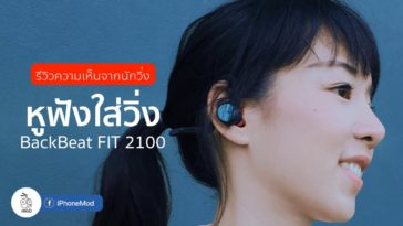 Backbeat Fit 2100 Review Marathon Cover