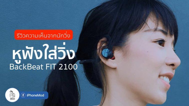 Backbeat Fit 2100 Review Marathon Cover