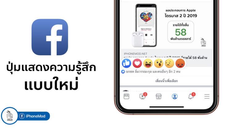 Facebook 3d Reaction Button Update Cover