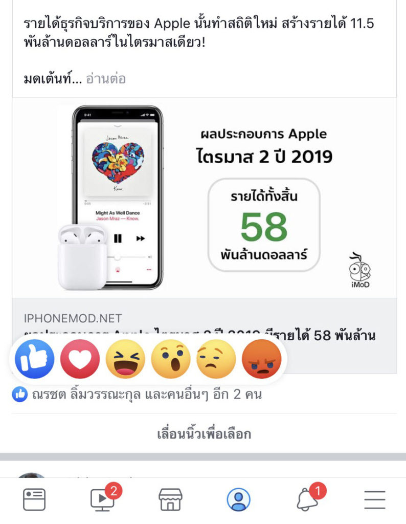 Facebook 3d Reaction Button Update Img 3