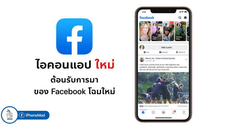 Facebook Redesign App Icon For Fb5