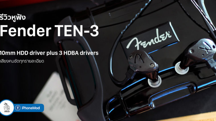 Fender Ten 3 In Ear Monitor Review