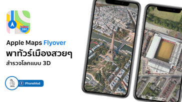 Flyover City Iphone Ipad In Apple Maps