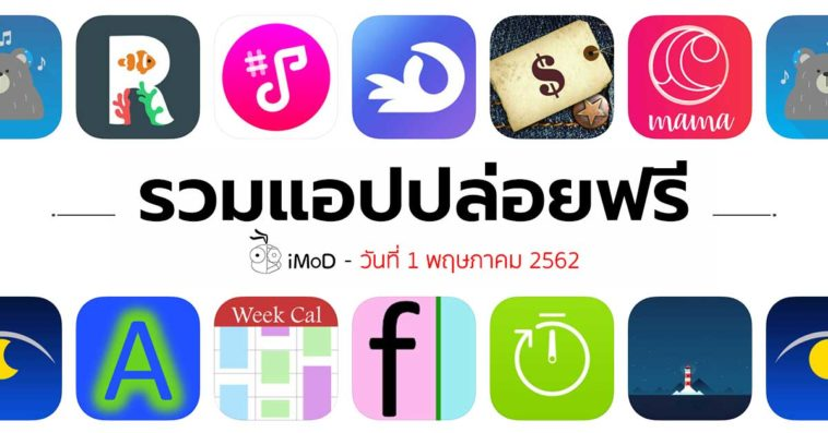 Free Apps 01 05 2019 Cover