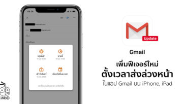 Gmail Update New Feature Schedule Ios