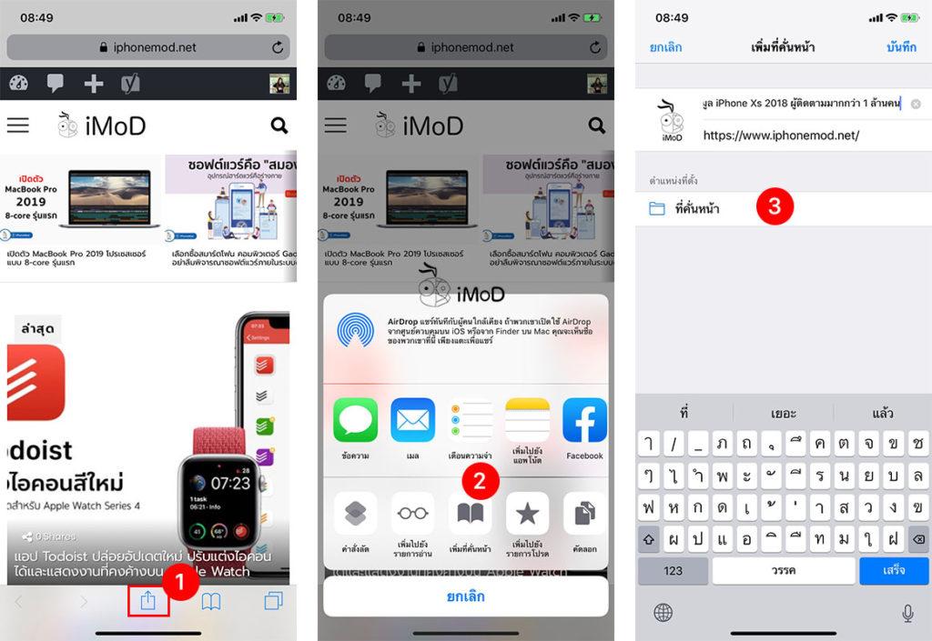 How To Create Bookmark Folder In Safari Iphone Ipad 3