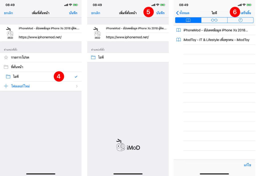 How To Create Bookmark Folder In Safari Iphone Ipad 4