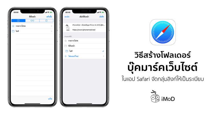 How To Create Bookmark Folder In Safari Iphone Ipad