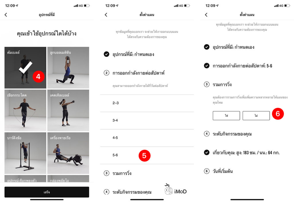 How To Create Exercise Plan In Nike Training Club Iphone 2
