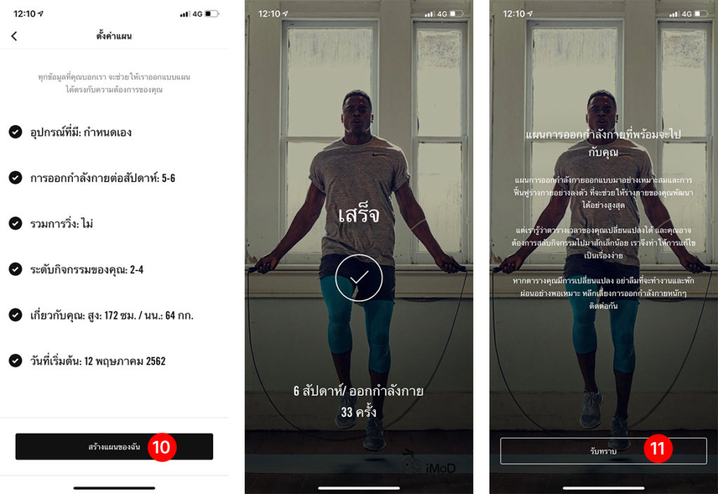 How To Create Exercise Plan In Nike Training Club Iphone 4