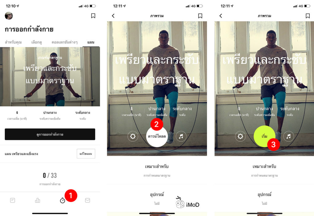 How To Create Exercise Plan In Nike Training Club Iphone 5