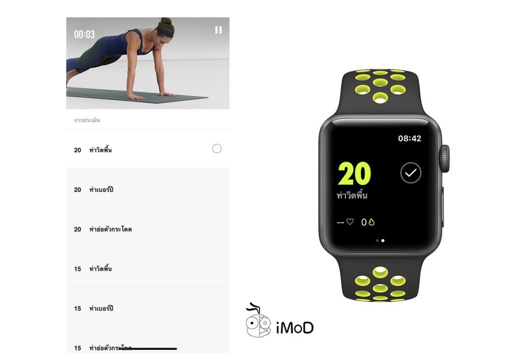 How To Create Exercise Plan In Nike Training Club Iphone 6