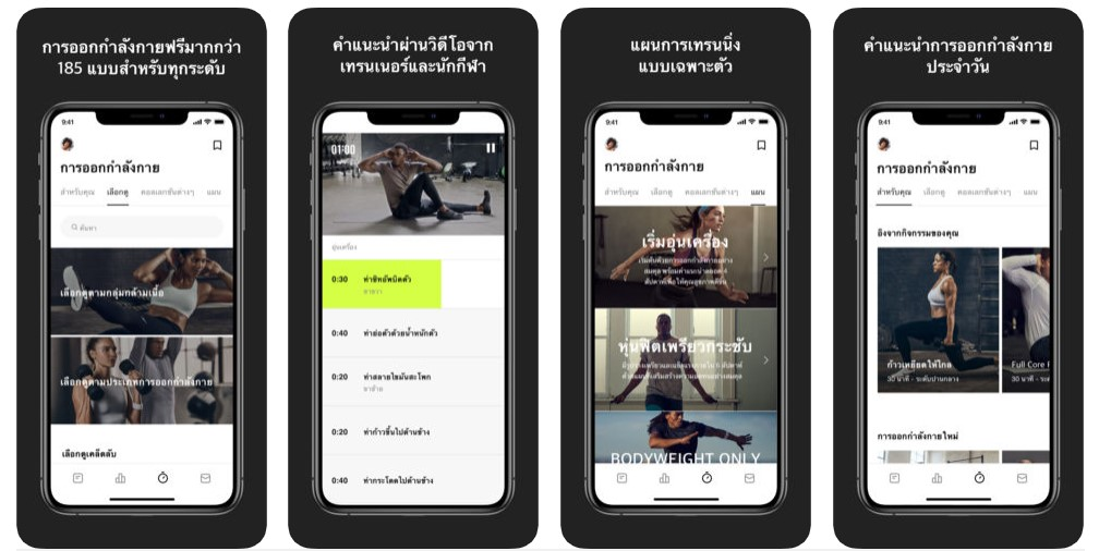 How To Create Exercise Plan In Nike Training Club Iphone 8