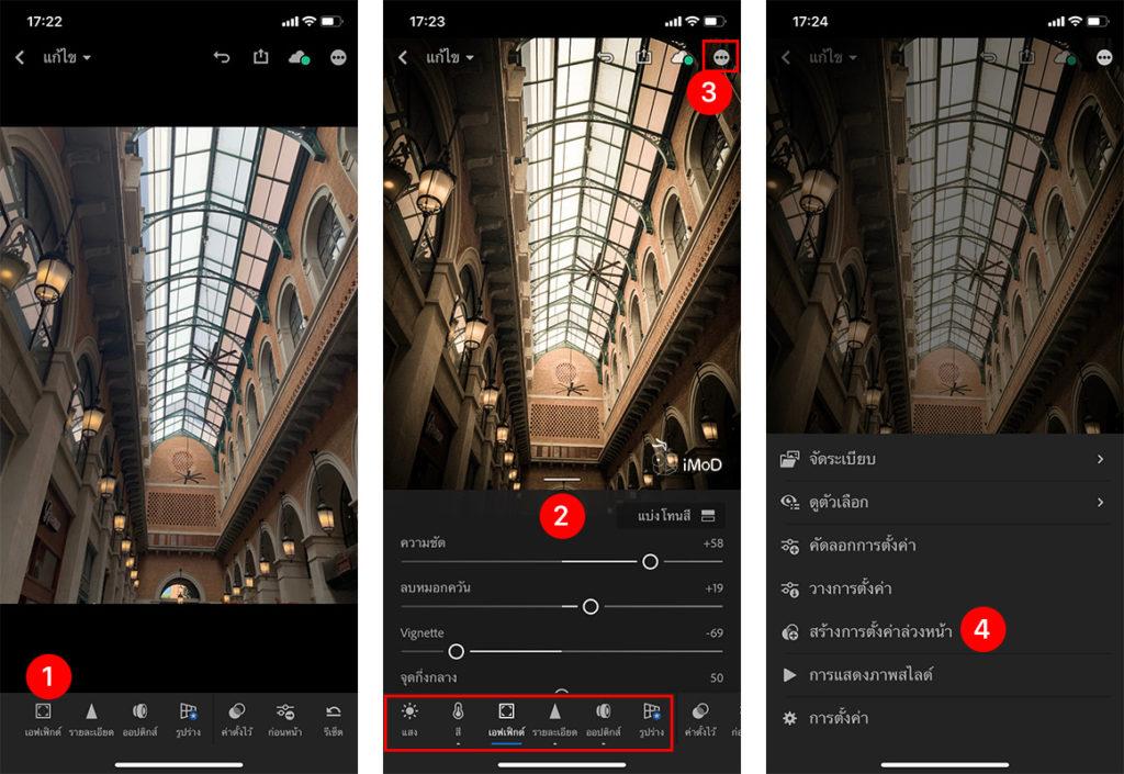 How To Create Preset Lightroom Iphone Ipad 3
