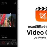 How To Crop Video By Video Crop App Iphone Ipad