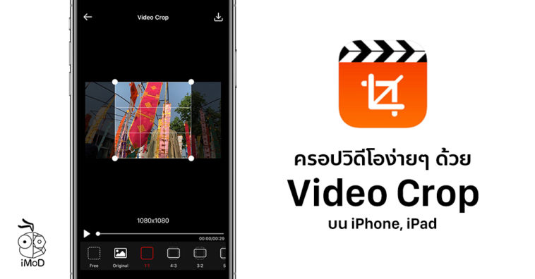 How To Crop Video By Video Crop App Iphone Ipad