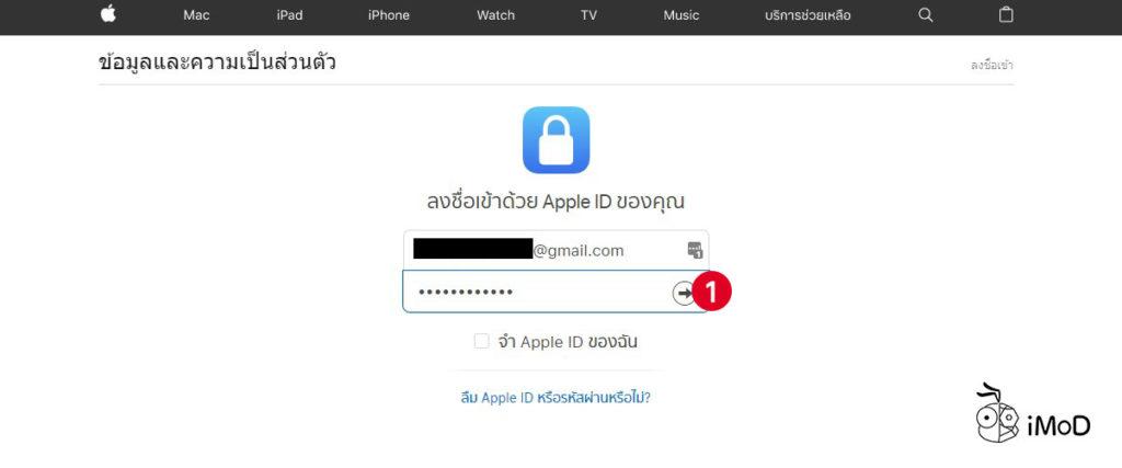 How To Delete Apple Id 1