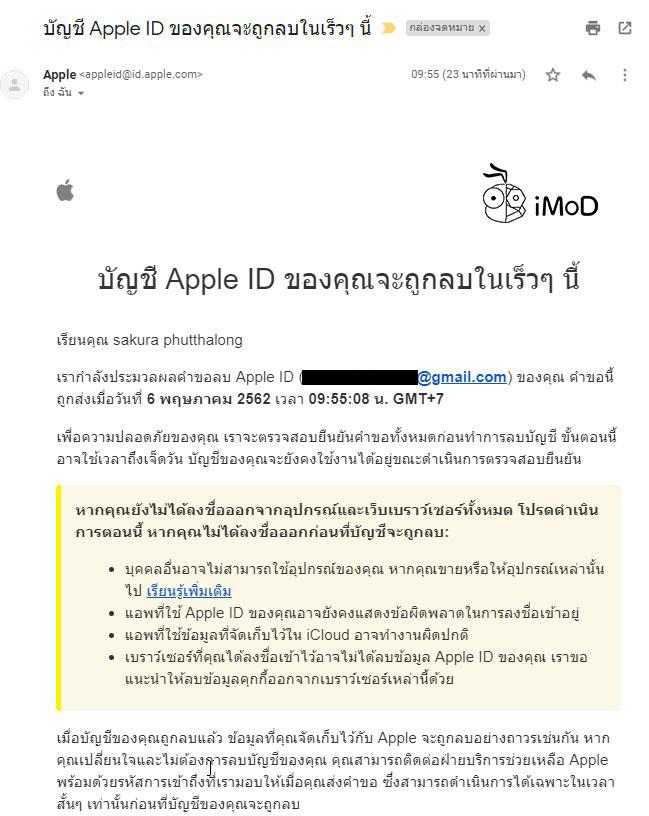 How To Delete Apple Id 11