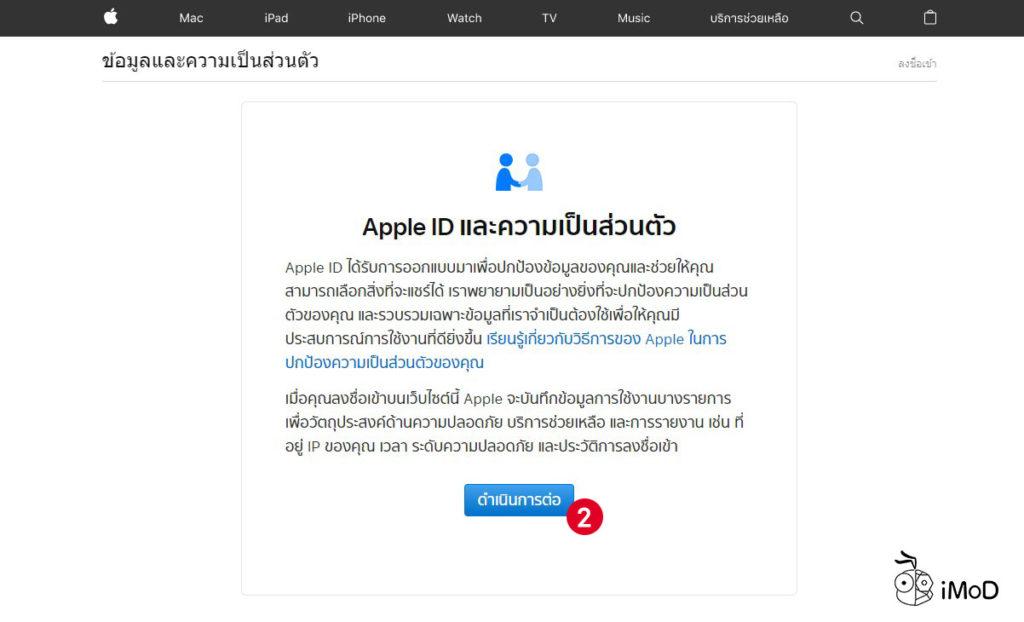 How To Delete Apple Id 2