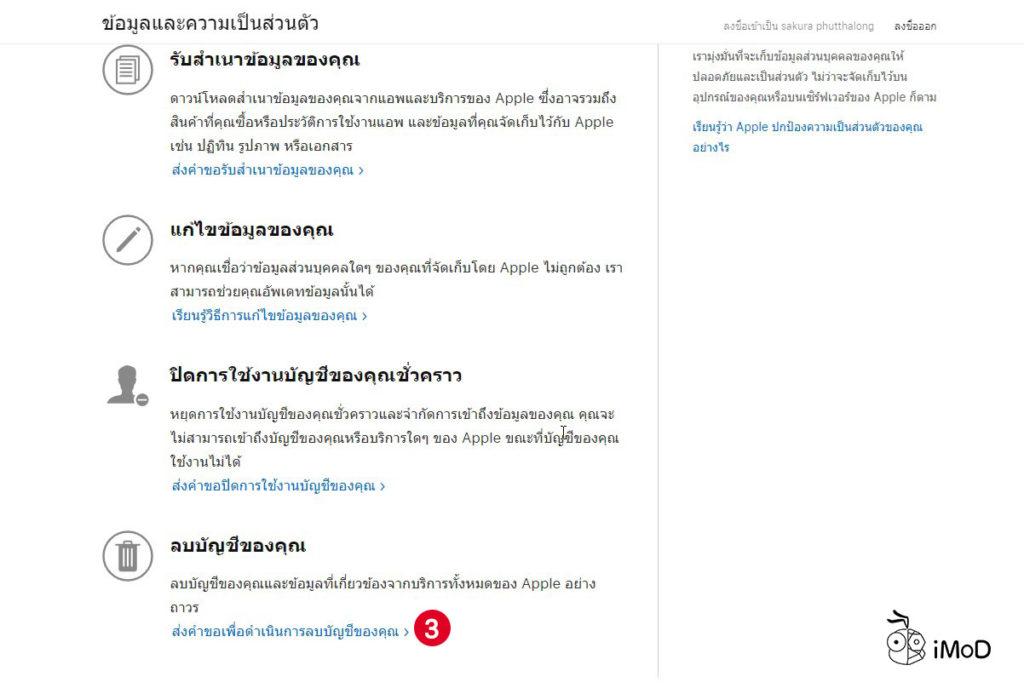 How To Delete Apple Id 3