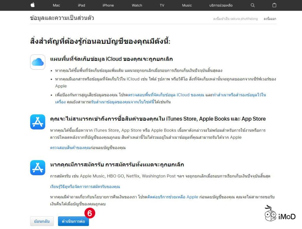 How To Delete Apple Id 5