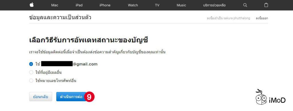How To Delete Apple Id 7