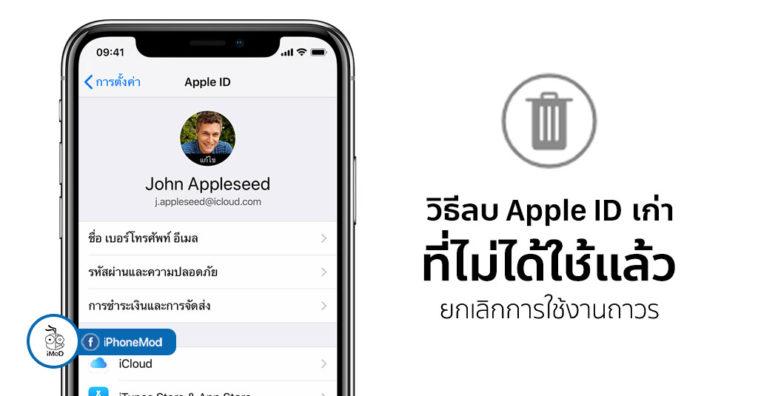 How To Delete Apple Id