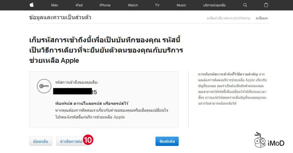 How To Delete Apple Id 8